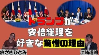 【10月2日配信】江崎道朗のネットブリーフィング「米関係者が明かすトランプが安倍総理を好きな理由が凄かった」おざきひとみ【チャンネルくらら】