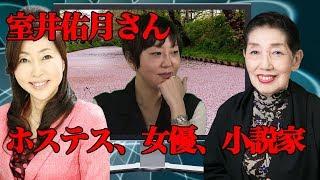 4月のゲストは室井佑月さん。第1回目の今回はホステス時代のお話から女...