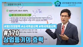[중앙법률]#170 상업등기의 효력