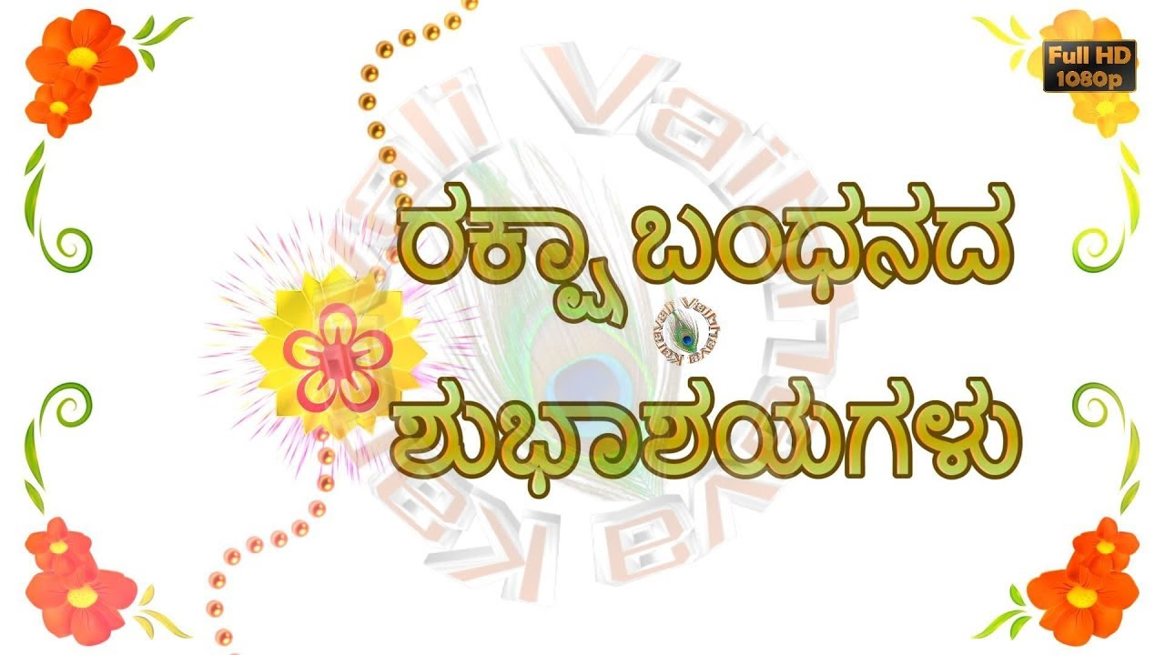Rakhi Wishes in Kannada,Animated,Greeting,Whatsapp Video Download,Happy  Raksha Bandhan 2018