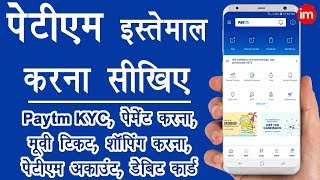 How to Use Paytm in Hindi Step By Step 2019 - पेटीएम एप्प का उपयोग कैसे करें? | Paytm KYC kaise kare