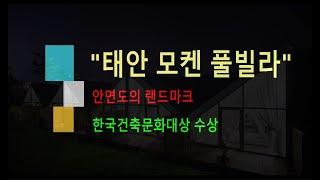 태안 모켄풀빌라   풀빌라객실 소개 영상   201호 …