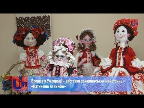 Вперше в Ужгороді – виставка закарпатських майстринь «Натхненні лялькою»