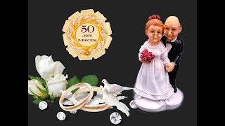 Золотая свадьба: И пока вы вдвоем, я за вас не боюсь - вы по прежнему рядом и вместе.
