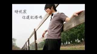 時悅宸 - 你還記得嗎