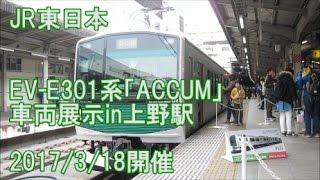 <JR東日本>EV-E301系「ACCUM」車両展示in上野駅 2017/3/18開催