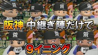 今季大車輪の活躍を見せた阪神中継ぎ陣。なら試合の最初から最後まで中...