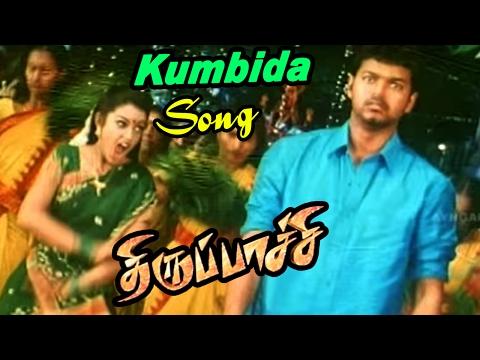 Thirupachi | Thirupachi Tamil Movie | Kumbida Pona Deivam Video Song| Chaya Singh | Vijay best Dance