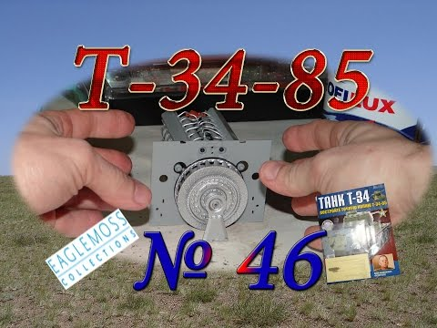 видео: Танк Т-34-85. Сборка модели. Обзор журнала №46. Тридцатьчетвёрка 1943 года.