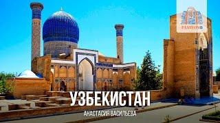 Узбекистан(NEW: Узбекистан — сокровищница Востока: особенности направления, достопримечательности, экскурсии, отельна..., 2015-04-21T18:59:50.000Z)