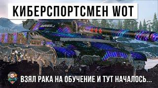 ОБАЛДЕТЬ! КИБЕРСПОРТСМЕН ВЗЯЛ РАКА НА ОБУЧЕНИЕ... НО ТУТ НАЧАЛАСЬ ЖЕСТЬ WORLD OF TANKS!