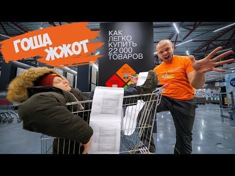 Нахлабучил клиента в магазине - Гоша Жжот!