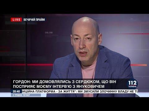 Гордон о русских,