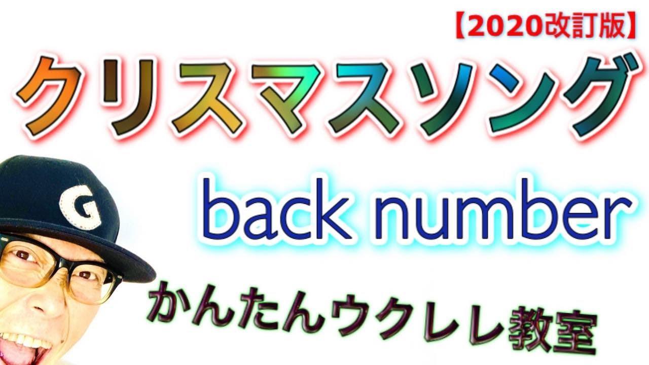 【2020改訂版】クリスマスソング / back number《ウクレレ 超かんたん版 コード&レッスン付》#GAZZLELE