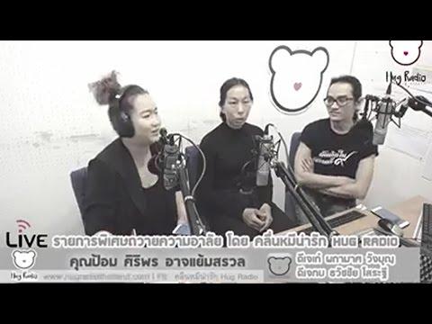 Hug Radio Thailand Live ดีเจกบ ธวัชชัย และ ดีเจเก๋ ผกามาศ วังบุญกับ คุณป้อม ศิริพร อาจแย้มสรวล