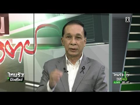 ย้อนหลัง เซ็ตซีโร่ กกต. ใครได้-ใครเสีย : ขีดเส้นใต้เมืองไทยวันอาทิตย์ | 11-06-60 | ไทยรัฐนิวส์โชว์