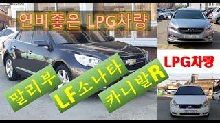 LPG/연비좋은 LPG차량/말리부LPG/소나타LPG/카…