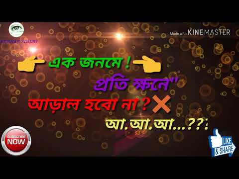 Hajar Jonom China Tore Ekta Jonom Sudhu Chabo Bangali Whatsapp Stauts You Tube