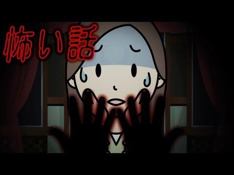 【 怪談 】てくてくねば~る君 #286 怖い話 するねば~第120夜~ の巻 ねばねばTV【nebaarukun】