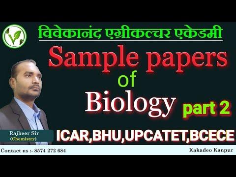 Model Paper Of Biology || Sample Paper Of Biology || UPCATET Bhu Icar Bcece Entrance Exam