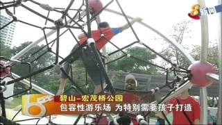 碧山-宏茂桥公园设立了一个,为有特别需要的儿童打造、更具包容性的游乐...