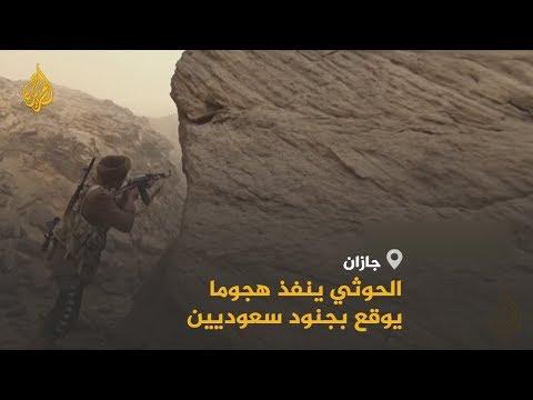 ???? ???? جماعة الحوثي تنفذ هجوما شرق جبل جحفان في جازان جنوبي السعودية أدى لمقتل جنود سعوديين  - نشر قبل 7 ساعة