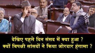 देखिए पहले दिन संसद में क्या हुआ ?/RAJYASABHA WINTER SESSION BEGAINS