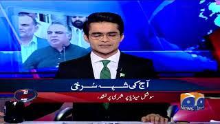 Aaj Shahzeb Khanzada Kay Sath - 14 August 2018