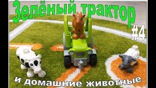 ● Зеленый трактор и Платон изучают Домашних животных Лего LEGO