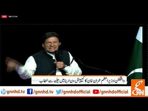 PM Imran Khan message to Maryam Nawaz in his speech in Washington, DC