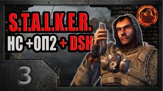 S.T.A.L.K.E.R. Народная солянка ОП-2 DSH mod 03 Мастер-класс и бритва для Волка.