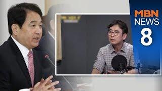 심재철 '유시민 진술서' 공개…진술서 날짜 공방 [뉴스8]