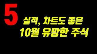 10월에 유망한 저평가 주식 추천종목 탑5