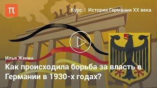 Приход к власти Гитлера — Илья Женин