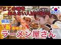 【韓国旅行】市場に隠れる韓国で一番美味しいラーメン店に行ってきた!【モッパン】