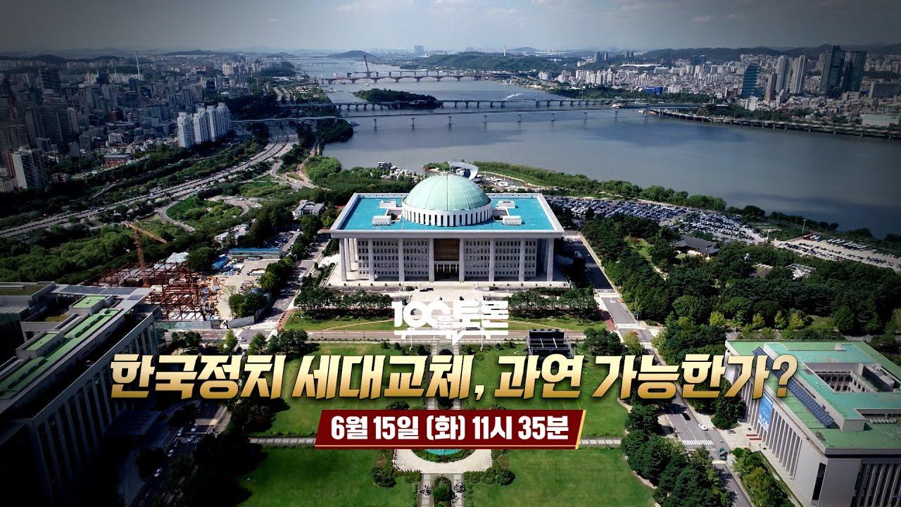 [100분토론] 한국정치 세대교체, 과연 가능한가?