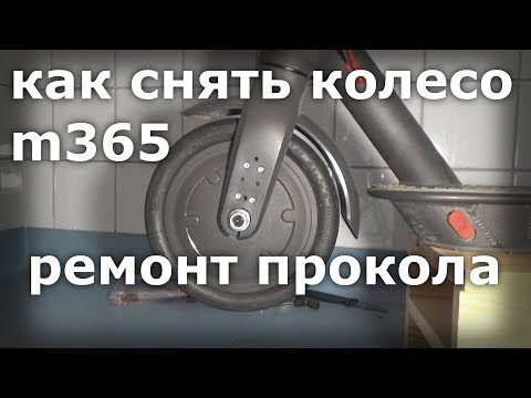 Как снять переднее колесо и ремонтировать прокол на Xiaomi M365