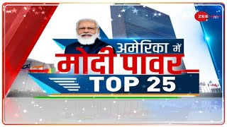 Download Top 25 News: PM Modi के US Tour से जुड़ी 25 बड़ी खबरें | Fast News | Non-Stop News | Hindi News
