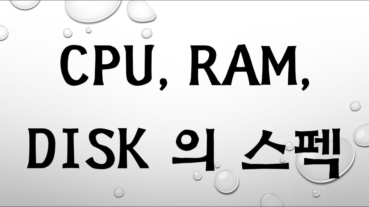 (매우 쉬움) CPU, RAM, DISK 의 스펙
