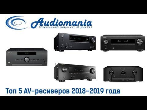 Топ 5 AV-ресиверов 2018-2019 года