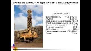 Лекция 17 Буровые машины для открытых горных работ(, 2014-04-08T04:18:08.000Z)