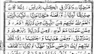 Surah Maryam  yousuf kalo ali