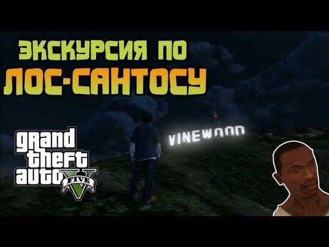 ЭКСКУРСИЯ ПО ЛОС-САНТОСУ (Grand Theft Auto 5) [GTA 5]