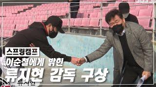 """류지현 감독, """"1번 타자 누구?"""" …"""