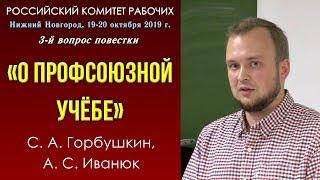 О профсоюзной учёбе. С.А.Горбушкин, А.С.Иванюк. РКР, осень 2019 г.