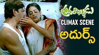 Pravarakyudu Movie BEST CLIMAX Scene   Jagapathi Babu   Priyamani   MM Keeravani   Telugu FilmNagar