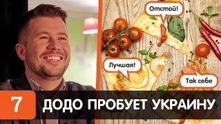 Додо Пицца в Украине! Федор Овчинников тестирует киевские пиццерии. Domino's против Dodo Pizza