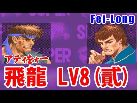 [最強LV8] 対飛龍(Fei-Long)戰(貳) - SUPER STREET FIGHTER II X(Arcade,JP,LV8,HARDEST)