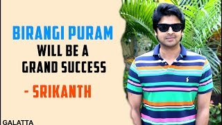 Birangi Puram  will be a grand success - Srikanth