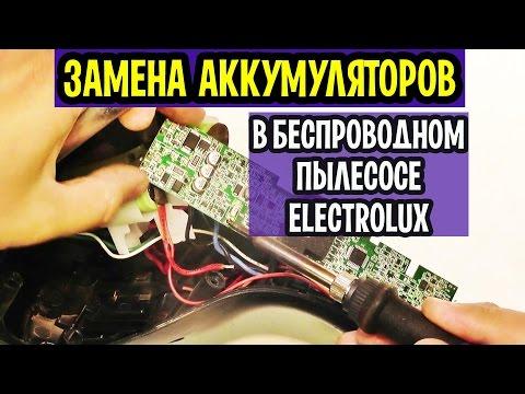 Видео Ремонт пылесосов